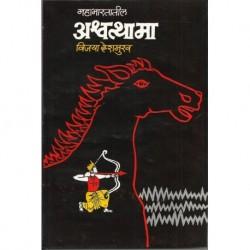 Mahbhartatil Ashwatthama (महाभारतातील अश्वत्थामा)