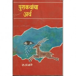 Purakathancha Artha (पुराकथांचा अर्थ*)