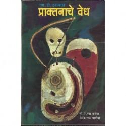 Praktanache vedh (प्राक्तनाचे वेध*)