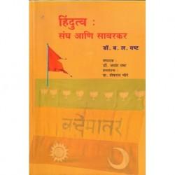 Hindutva Sangh Sawarkar