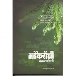 Mardhekaranchi Kavyashaili