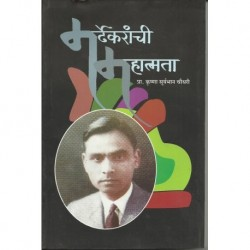 Mardhekaranchi mahatmata (मर्ढेकरांची महात्मता)