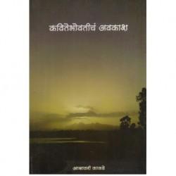 Kavitebhovatiche Aakash