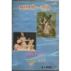 Saraswati Darshan