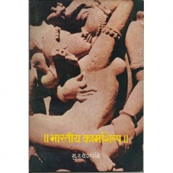 Bharatiya Kamshilpa