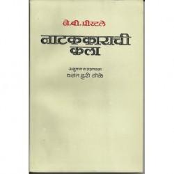Natakkarachi Kala
