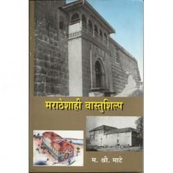 Maratheshahi Vastushilpa