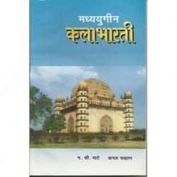 Madhyayugeen Kala Bharati