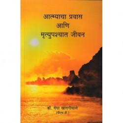 Aatmyacha Pravas Ani Mrutupashchat Jeevan