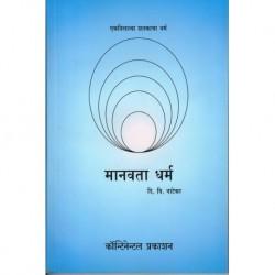 Manavta Dharma