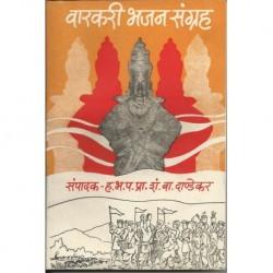 Warkari bhajan sangrah (वारकरी भजन संग्रह)