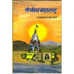 Tirthroop Maharashtra