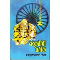 Sanskrutichi Pratike