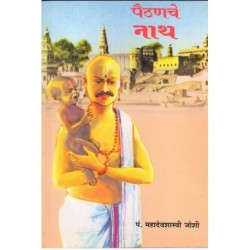 Paithanche Nath