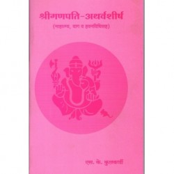 Ganpati Atharvashirsha