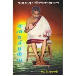 Satyadharma Praneta