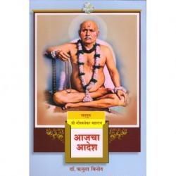 Ajacha Adesh