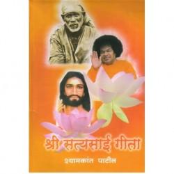 Shri Satyasai Geeta