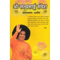 Shri Satyasai Sandesh