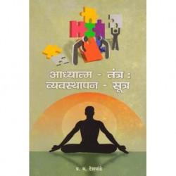 Adhyatma Tantra Vyavasthapan Sutra