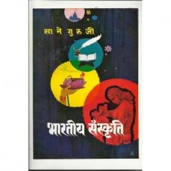 Bharatiya sanskruti (भारतीय संस्कृती)
