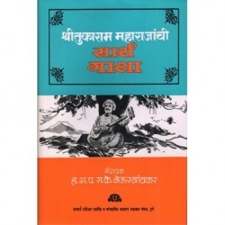 Shree Tukaram gatha (श्री तुकाराम गाथा )