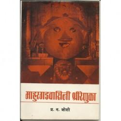 Mahurgadwasini shree Renuka (माहुरगडवासिनी श्रीरेणुका)