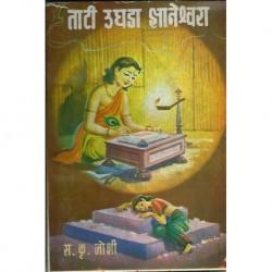 Tati ughada Dnyaneshwara (ताटी उघडा ज्ञानेश्वरा)