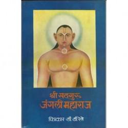 Sadguru Jangali Maharaj (सदगुरू जंगली महाराज)