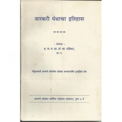 Warkari panthacha itihas (वारकरी पंथाचा इतिहास)