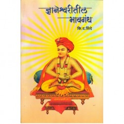 Dnyaneshwaritil Bhavgandha