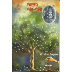 Sarrup Geet- geeta (साररूप गीत-गीता)