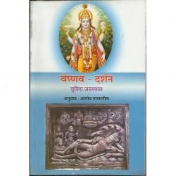 Vaishnav darshan (वैष्णव दर्शन)