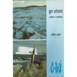 Dhruv pradeshant (Arctic and Antarctic)(धुव्र प्रदेशांत (आर्क्टिक अंटार्क्टिक))