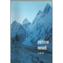 Everestchya payathyashi(एव्हरेस्टच्या पायथ्याशी)
