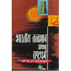 Bharatiya tattwadynan(भारतीय तत्त्वज्ञान)