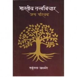 Bharatiya Tattwavichar