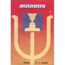 Manasshastra(मानसशास्त्र)
