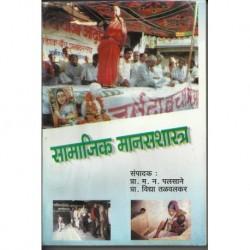 Samajik manasshastra(सामाजिक मानसशास्त्र)