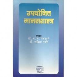 Upyojit manasshastra(उपयोजित मानसशास्त्र)