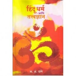 Hindu Dharm Ani Tatvadnyan