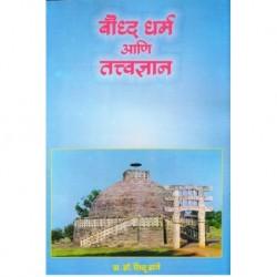 Bauddha dharma ani tattwadnyan(बौद्धधर्म आणि तत्त्वज्ञान)