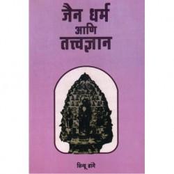Jaindharm Ani Tatvadnyan