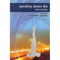 Dhavpalichya jeevanat yog(धावपळीच्या जीवनात योग)