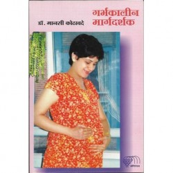 Garbhkalin margadarshak (गर्भकालीन मार्गदर्शक)