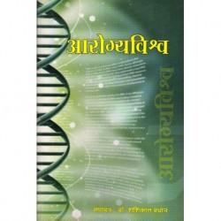 Arogyawishwa