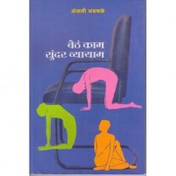 Baitha kam sundar wyayam(बैठं काम सुंदर व्यायाम)