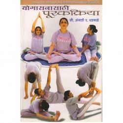 Yogasanasathi Purakkriya