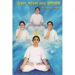 Omkar Sadhana Ani Pranayam