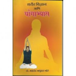 Sharirvidnyan Ani Yogabhyas